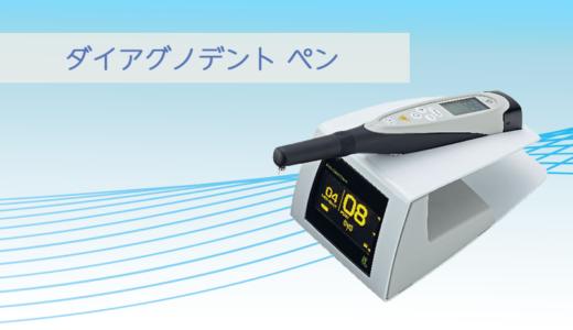 虫歯の検査方法に光学式虫歯検出装置を使用しています