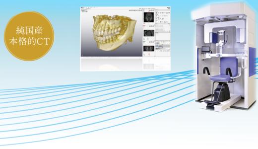 CT装置とデジタルレントゲンで被爆量の低減