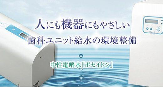 治療に使用する水について
