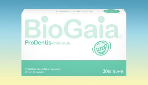 乳酸菌を用いた商品「プロデンティス」の説明