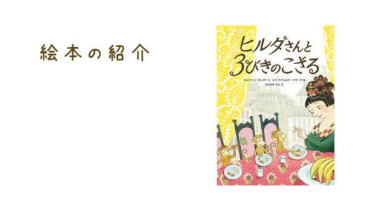– 本の紹介 – 「ヒルダさんと3びきのこざる」