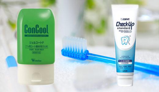 歯磨き粉のお勧め
