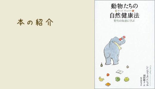 – 本の紹介 – 「動物たちの自然健康法」
