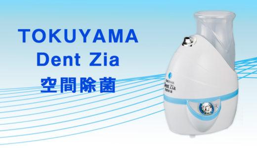 診療室内の空気の除菌に効果のある装置を設置