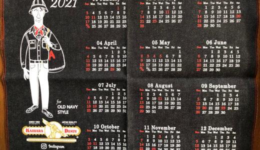 素敵なカレンダー