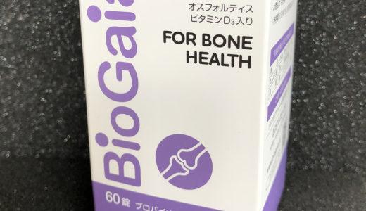 バイオガイア社の乳酸菌を応用した商品に、ついに骨に効く商品が日本でも発売されるそうです。